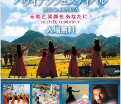 大草原のハワイアンフェスティバル2021 IN ASUPEKUTA